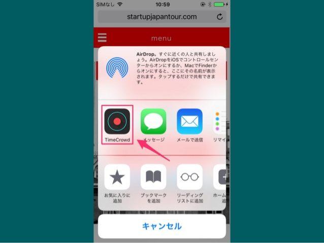 Bébé tour De Lit Nouveau Timecrowd 5分間ピッチ用 Startup Japan tour In Hokkaido