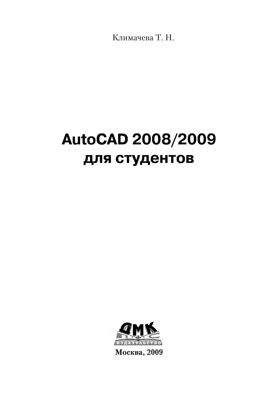 Cale Bebe Lit Le Luxe КРимачева т н Autocad 2008 2009 дРя студентов 2009 by Djon
