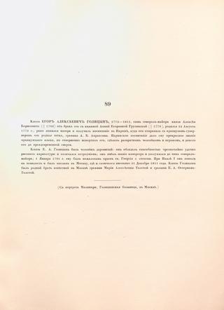 Comment Faire Tenir Une Tete De Lit Fraîche Русские портреты Т 3 часть 3 стр 323 482 by Stroganovmuseum issuu