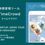 Contour Lit Bébé Luxe Timecrowd 5分間ピッチ用 Startup Japan tour In Hokkaido