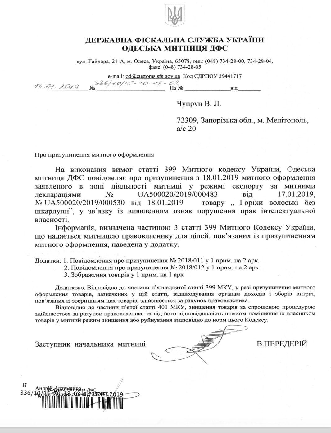 Lit 2 Ans Nouveau ОРД До уваги експортерів на Одещині нова схема поборів від