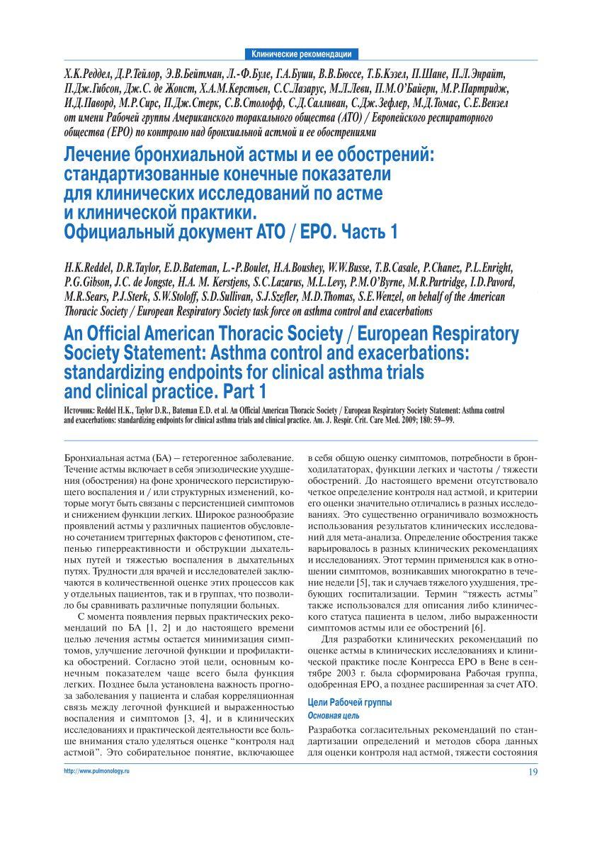 Lit Bébé Transformable Impressionnant Pdf Identification Of Novel Biomarkers for Severe Allergic asthma