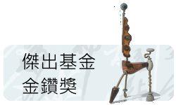Lit Bébé Transparent Génial 台北金融研究發展基金會