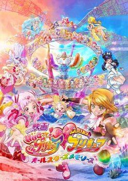 Lit Gain De Place Adulte Inspirant Pretty Cure