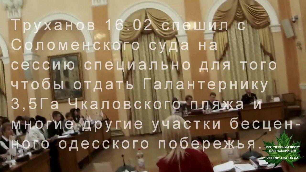Lit Trois Place Inspiré Труханов раздает все одесские пРяжи ГаРантернику