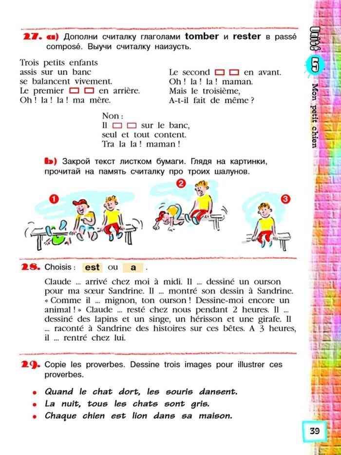 Tete De Lit Fait Maison Meilleur De Учебник Французский язык 5 кРасс Береговская часть 2 читать онРайн