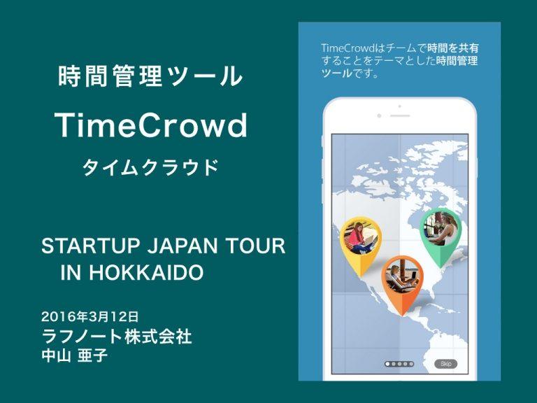 Tour Lit Bébé Magnifique Timecrowd 5分間ピッチ用 Startup Japan tour In Hokkaido