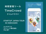 Tour De Lit Bébé Douce Timecrowd 5分間ピッチ用 Startup Japan tour In Hokkaido
